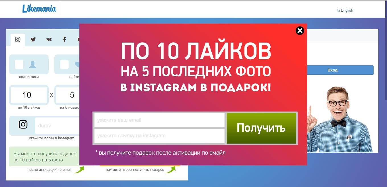 сервисы накрутки лайков в инстаграм