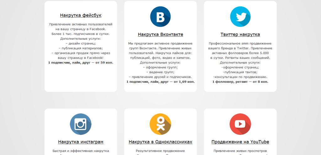 сервисы для рекламы инстаграм