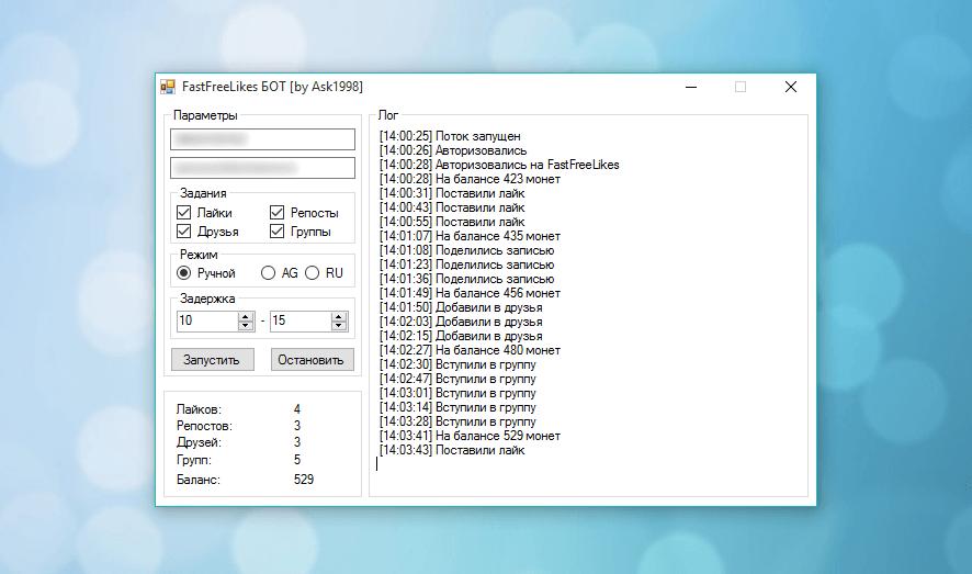 программа для раскрутки подписчиков инстаграм