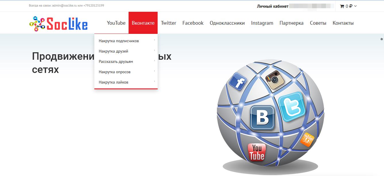 накрутка лайков и подписчиков вконтакте инстаграм ютуб