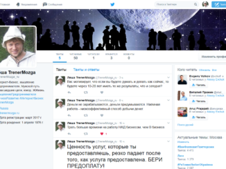 твиттер аккаунт