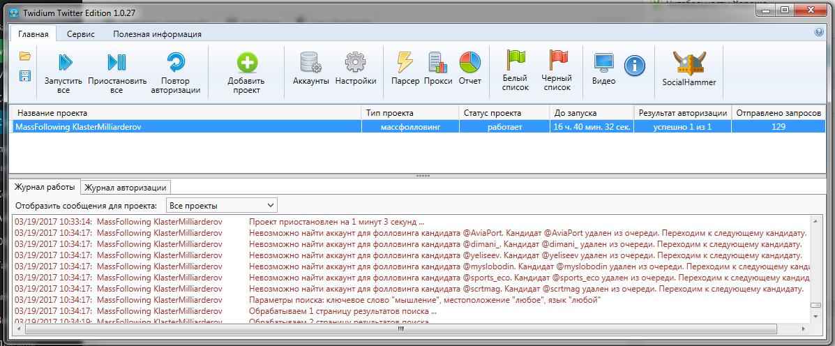 Socks5 Листы Под Ask.FM Spammer Спамер для ask fm- Страница 5- Proxy-Base Community, рабочие прокси франция под накрутку банеров и качественные прокси для парсинга email