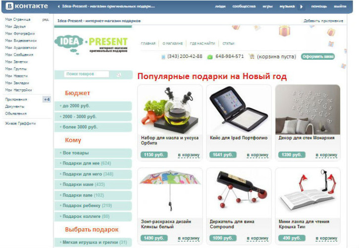 Изображение - Как заработать вконтакте на приложениях zarabotok-vk-13