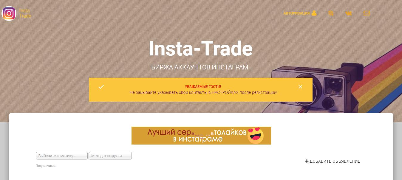 Накрутка лайков и подписчиков в социальных сетях