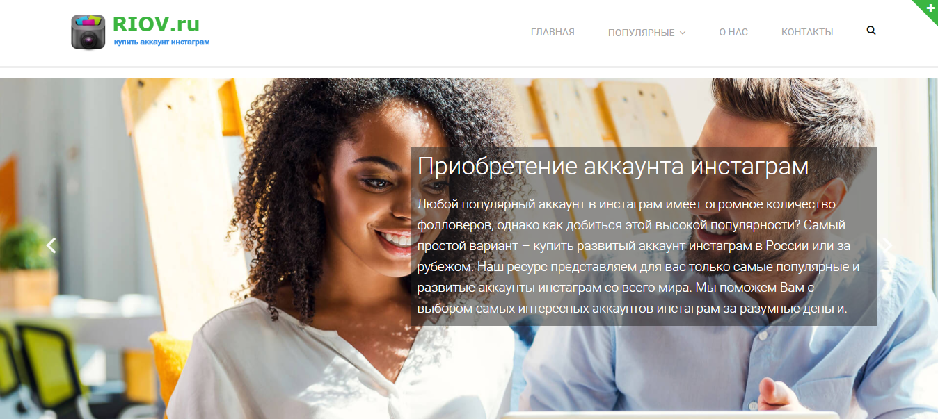 программы для бизнеса инстаграм
