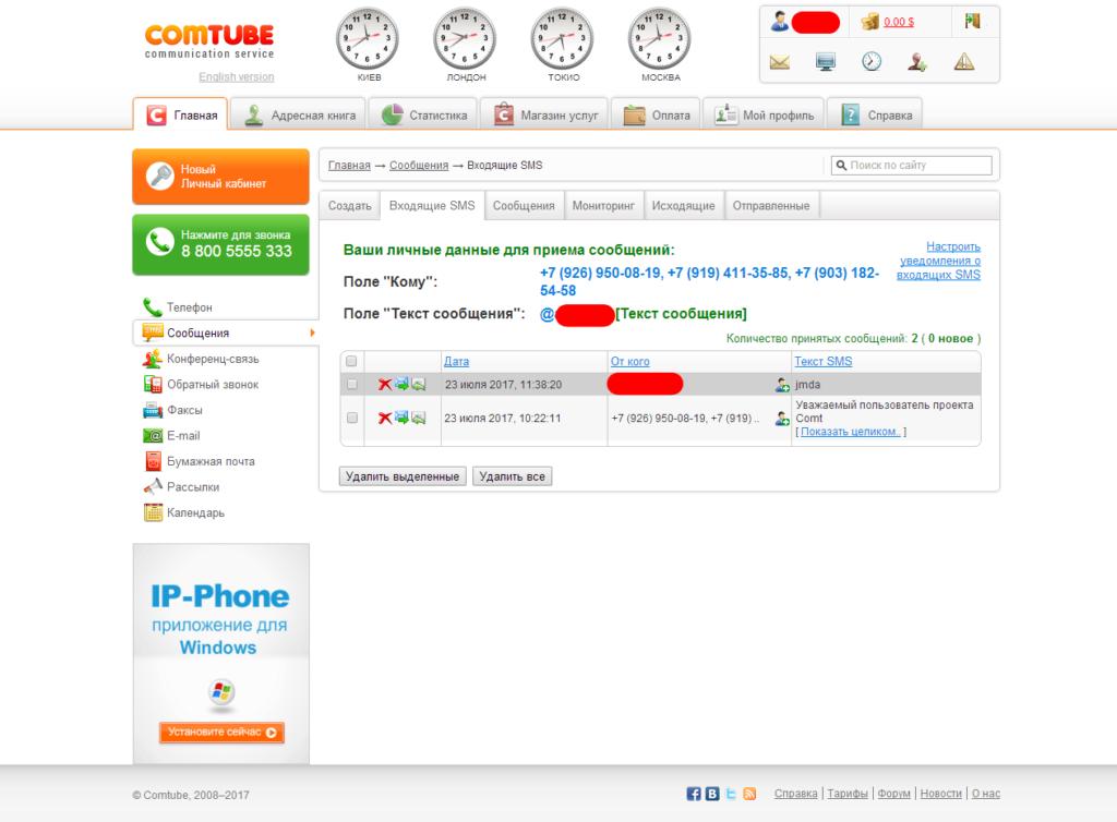 Прием смс на виртуальный телефонный номер