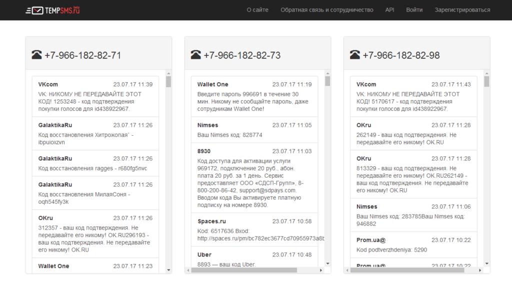 Временные виртуальные номера для приема смс