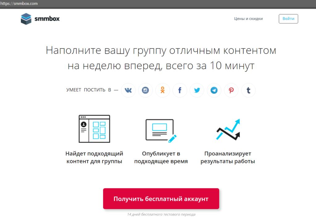 накрутка лайков вк приложение