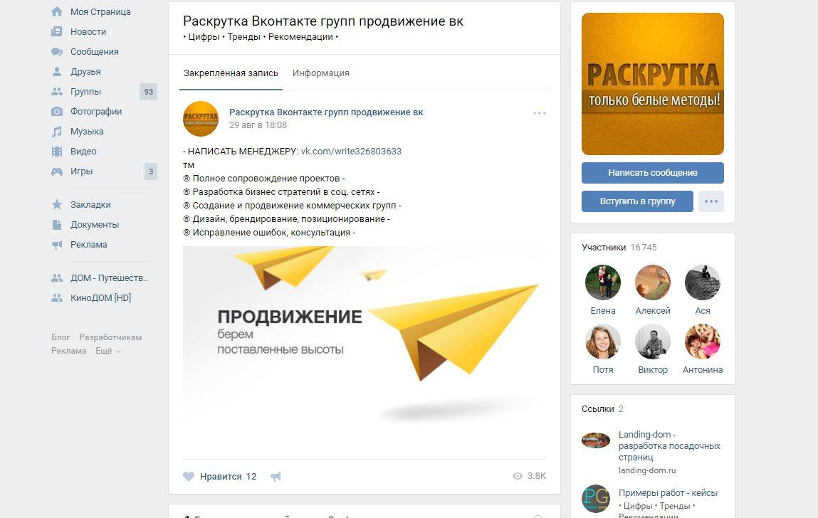 Фриланс продвижение групп вконтакте вакансии удаленной работы переводчиков
