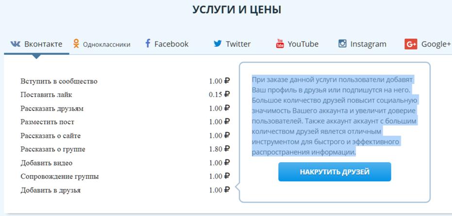 У кого я в черном списке вконтакте онлайн