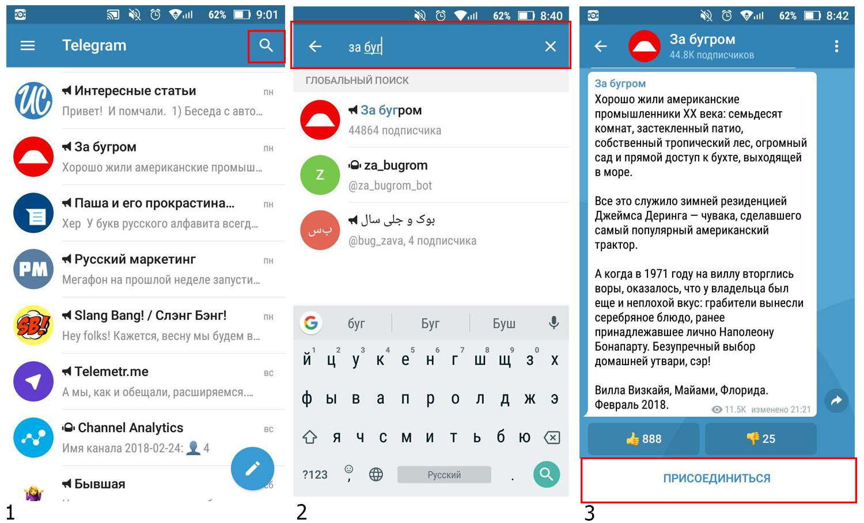 Ник в Телеграмм : получить, добавить, изменить имя в Telegram Узнать ID 666