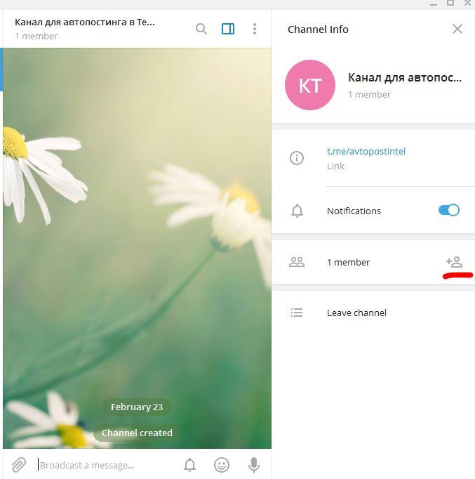 добавление бота в канале Телеграм