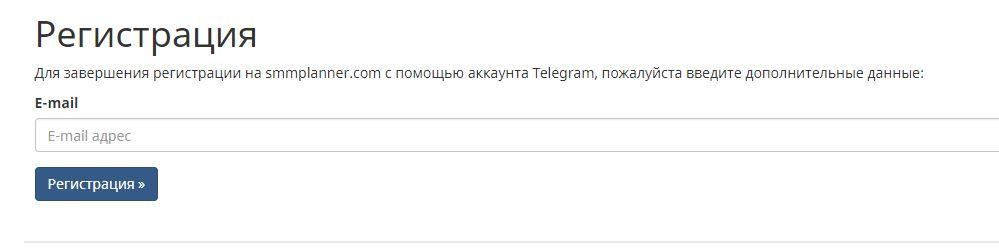 завершение регистрации на сайте - ввод адреса почты