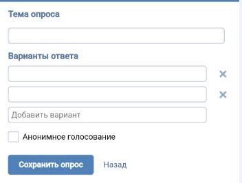 Опросы | ВКонтакте