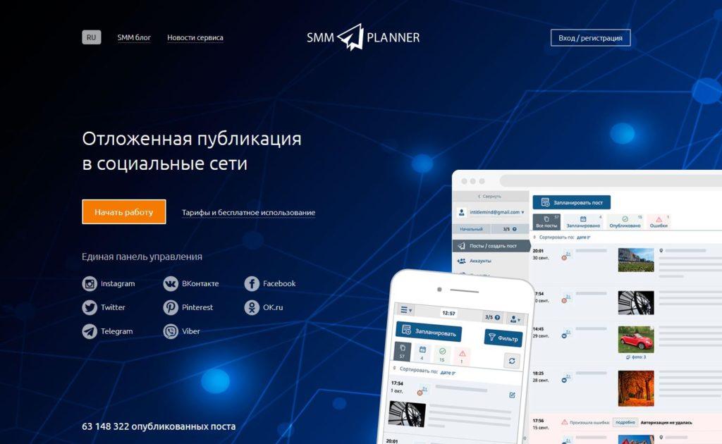 официальный сайт smmplanner.com