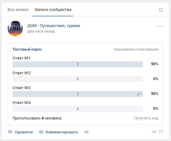 Картинки для голосования вконтакте