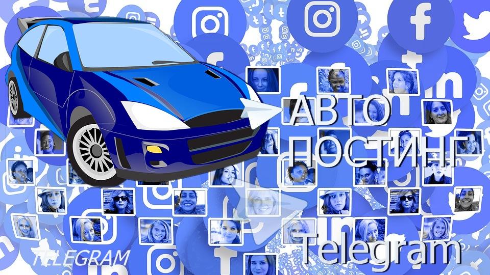автопостинг статей в Телеграм и преимущества процесса