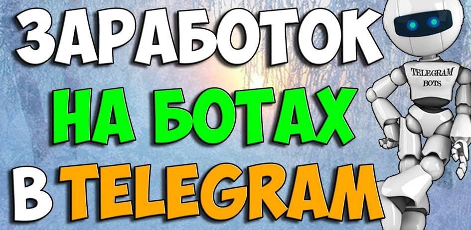 заработок на ботах Телеграм - боты для продажи