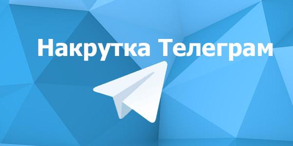 Как увеличить число подписчиков в телеграм