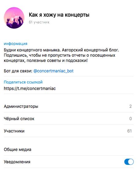 как заблокировать свой канал Телеграм для некоторых пользователей