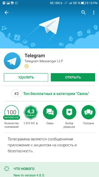 Как скачать и установить Телеграм, знают все