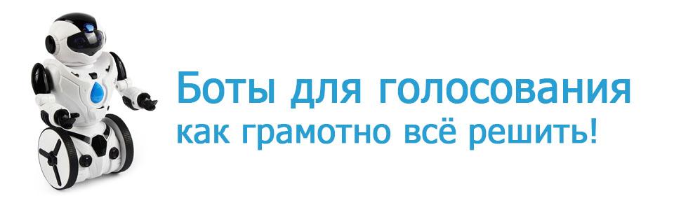 бот голосования вконтакте