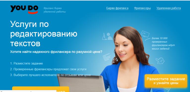 Удаленная работа на дому в москве вакансии редактор текста i freelancer net