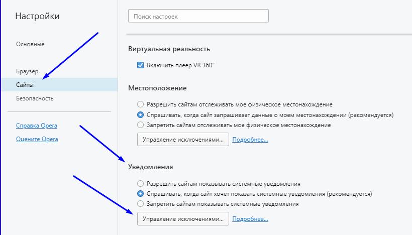 отключение push-сообщений в браузере на комьютере