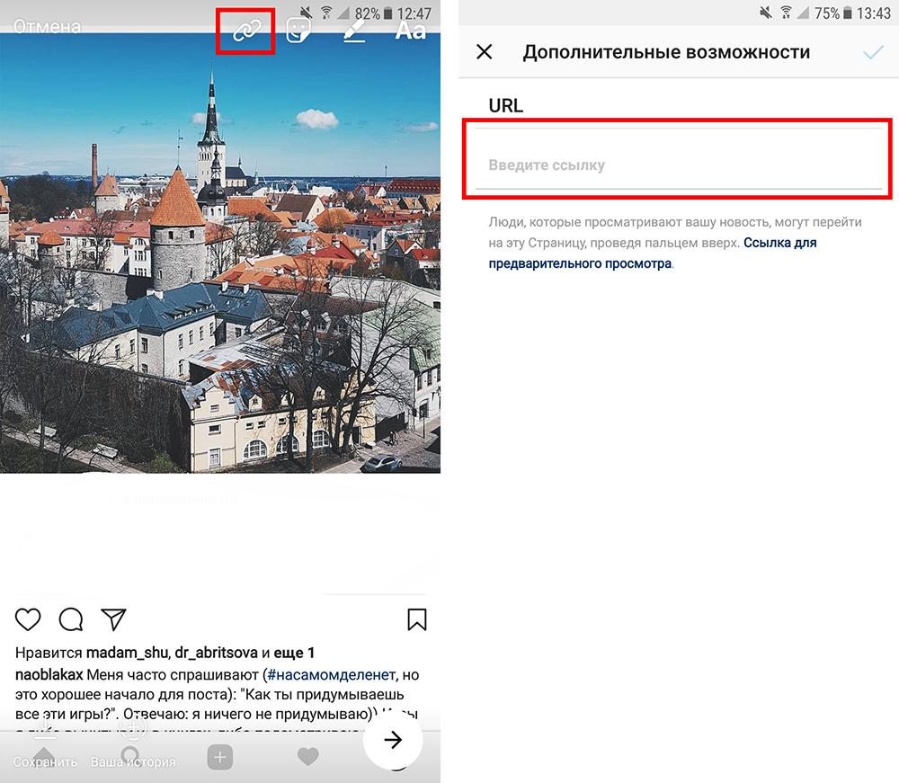 поппи, как прикреплять ссылки в инстаграмме под фото подробным описанием