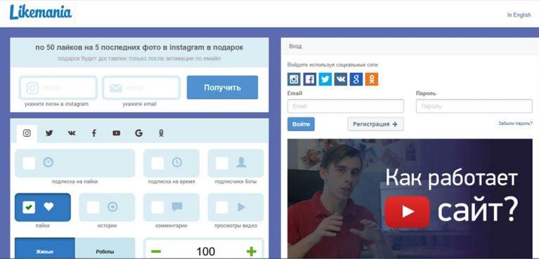 накрутка лайков в инстаграм бесплатно по ссылке