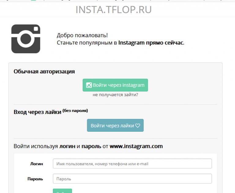 накрутка подписчиков в инстаграм без регистрации