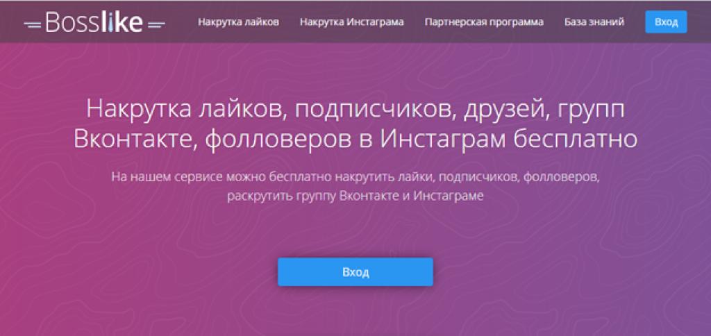 автоматическая накрутка лайков в инстаграм бесплатно