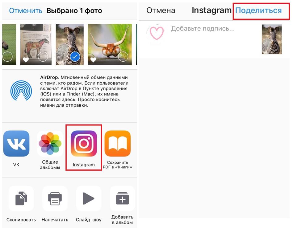Как переместить фотографии в инстаграме